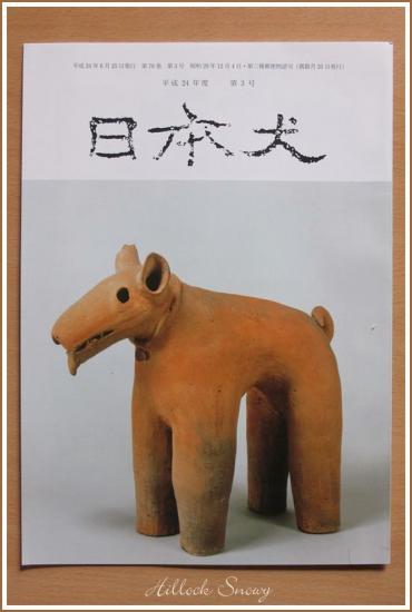 origine et histoire shiba HS